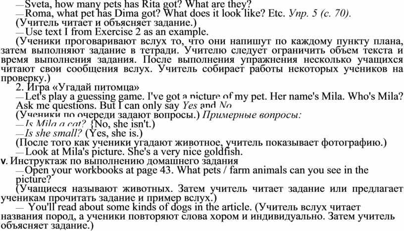 Sveta, how many pets has Rita got?