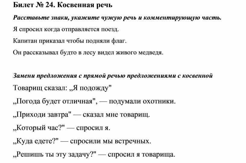 Билет № 24. Косвенная речь Расставьте знаки, укажите чужую речь и комментирующую часть