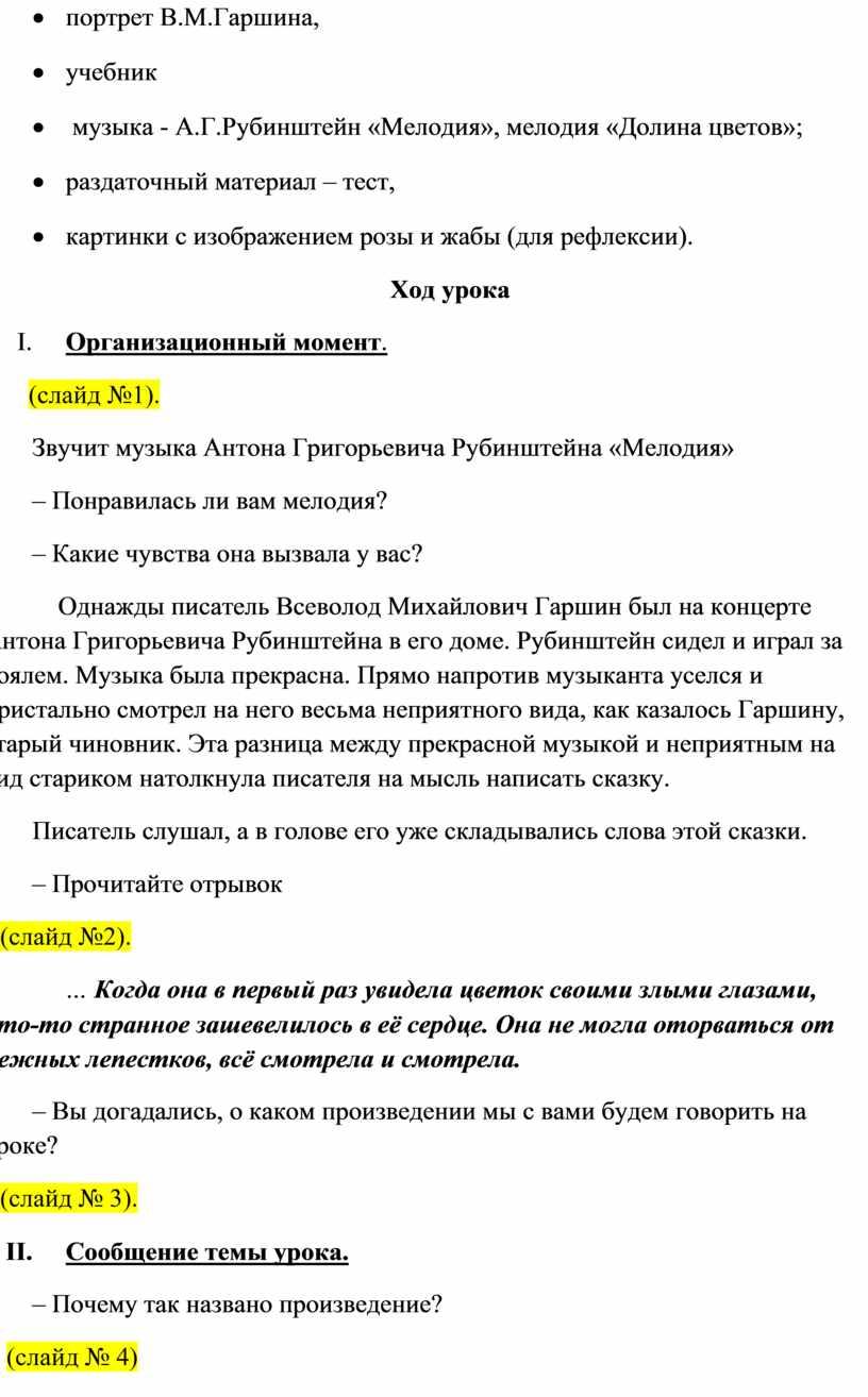 В.М.Гаршина, · учебник · музыка -