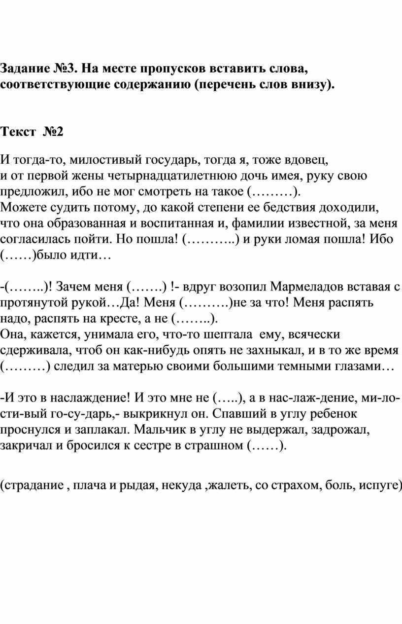 Задание №3. На месте пропусков вставить слова, соответствующие содержанию (перечень слов внизу)