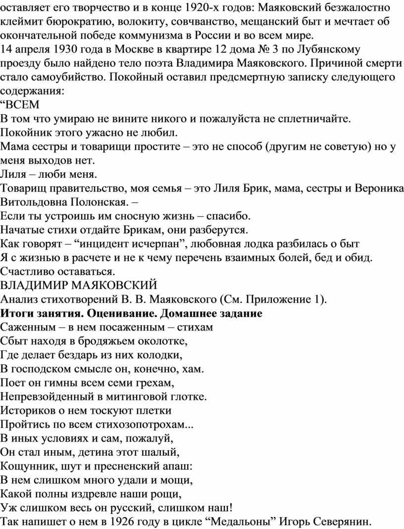 Маяковский безжалостно клеймит бюрократию, волокиту, совчванство, мещанский быт и мечтает об окончательной победе коммунизма в
