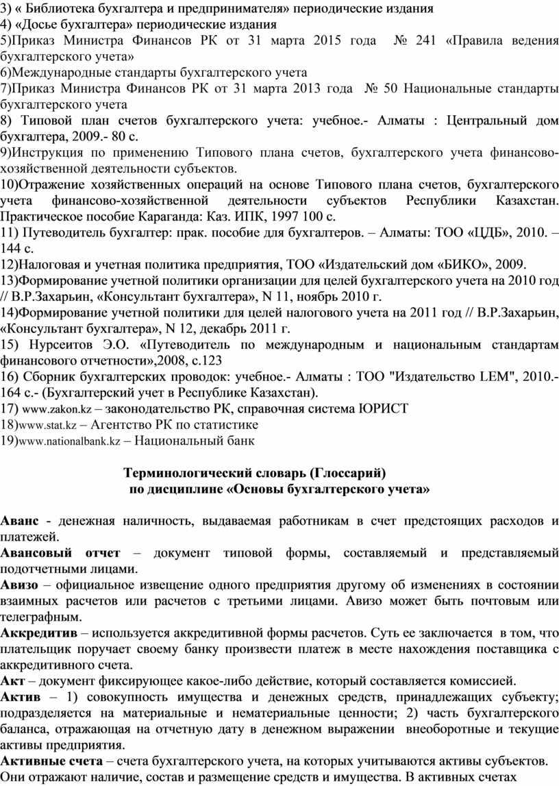 Библиотека бухгалтера и предпринимателя» периодические издания 4) «