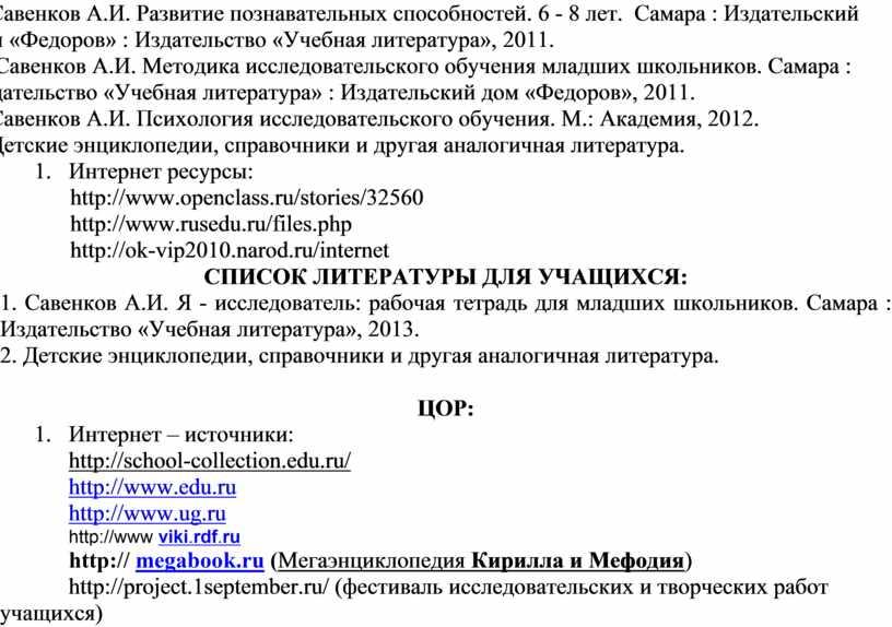 Савенков А.И. Развитие познавательных способностей