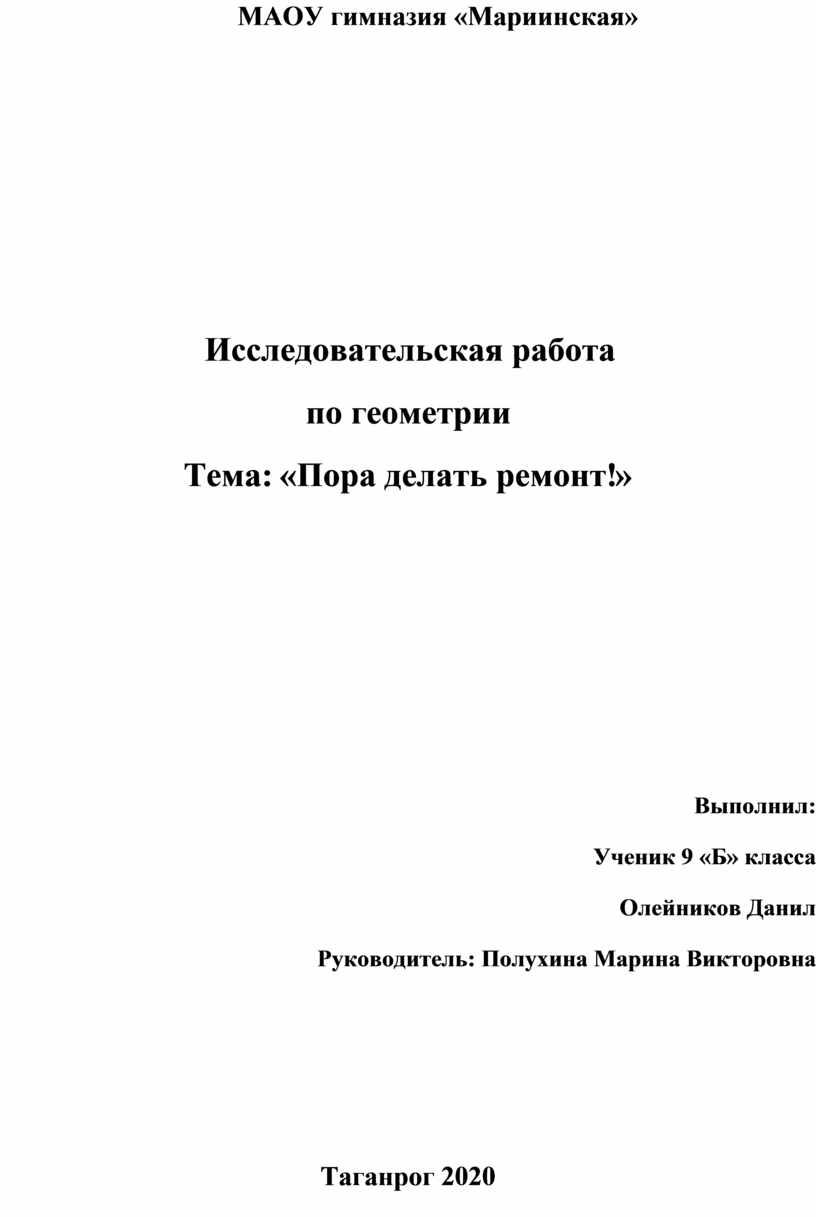 МАОУ гимназия «Мариинская»