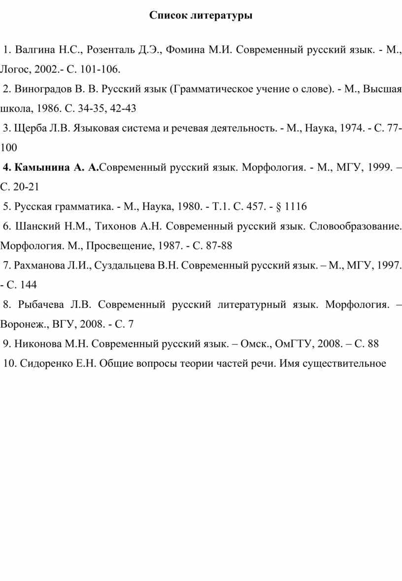 Список литературы 1. Валгина