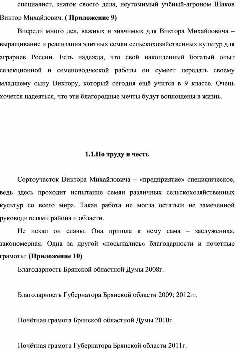 Шаков Виктор Михайлович. ( Приложение 9)