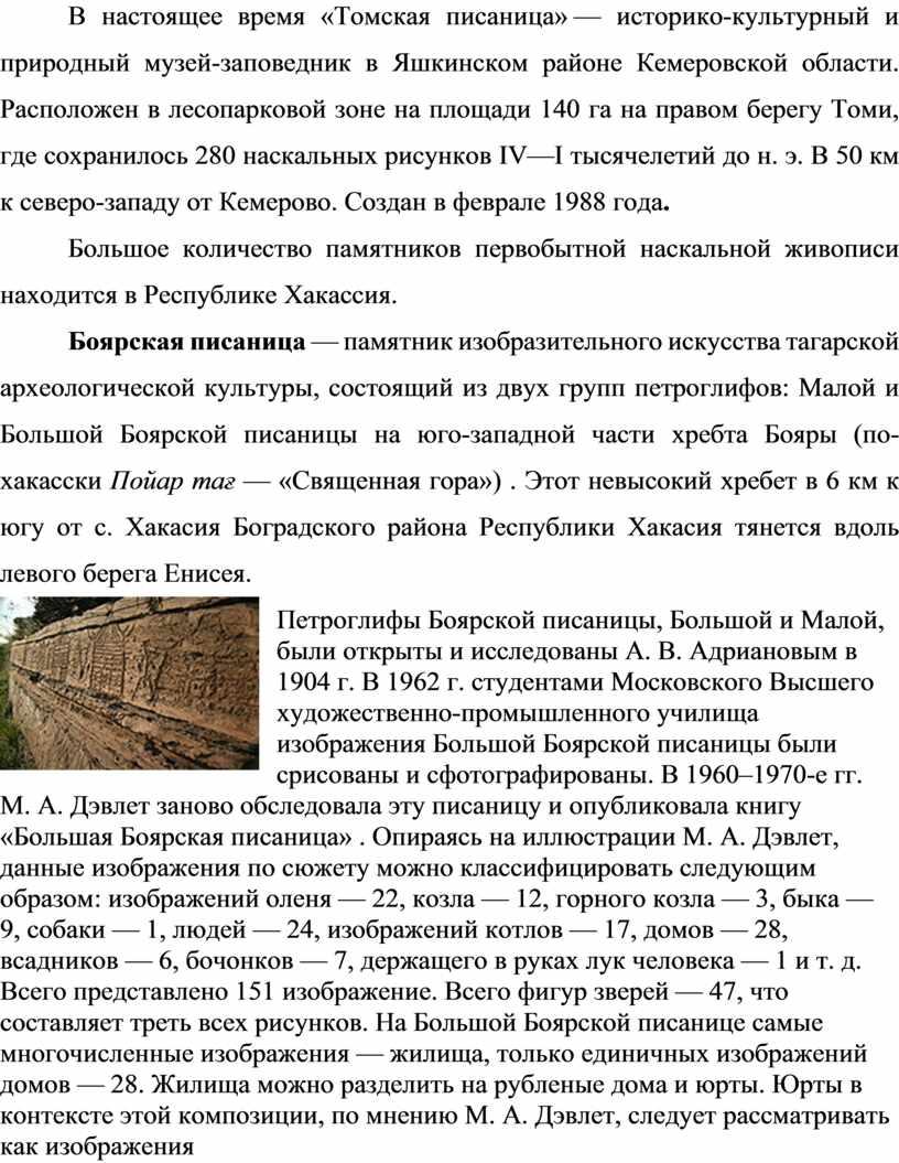 В настоящее время «Томская писаница» — историко-культурный и природный музей-заповедник в