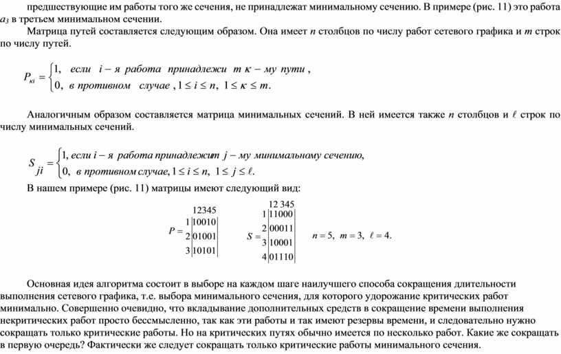 В примере (рис. 11) это работа а 3 в третьем минимальном сечении