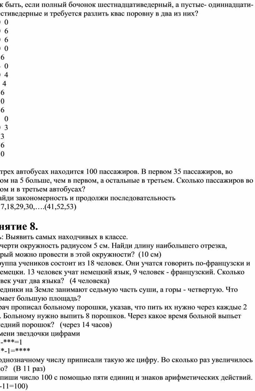 Как быть, если полный бочонок шестнадцативедерный, а пустые- одиннадцати- и шестиведерные и требуется разлить квас поровну в два из них? 16 0 0 10 0…
