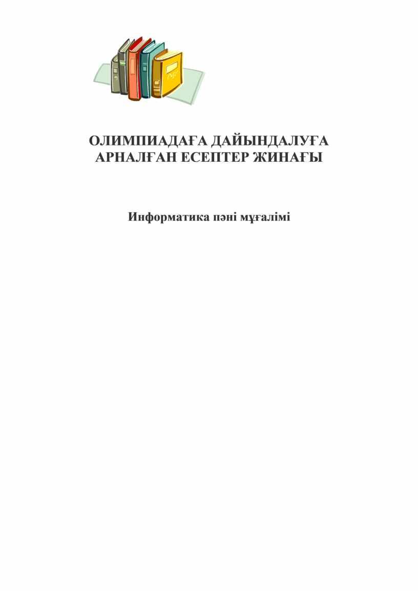 ОЛИМПИАДАҒА ДАЙЫНДАЛУҒА АРНАЛҒАН