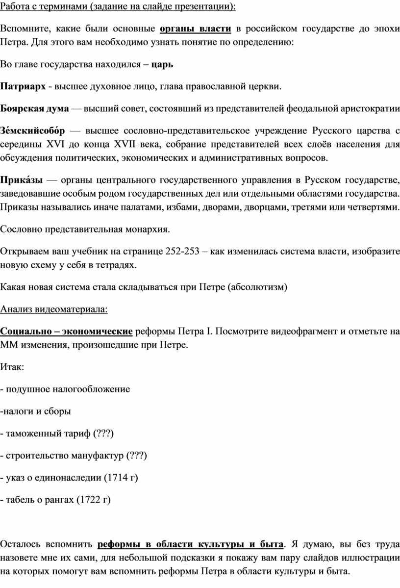 Работа с терминами (задание на слайде презентации):