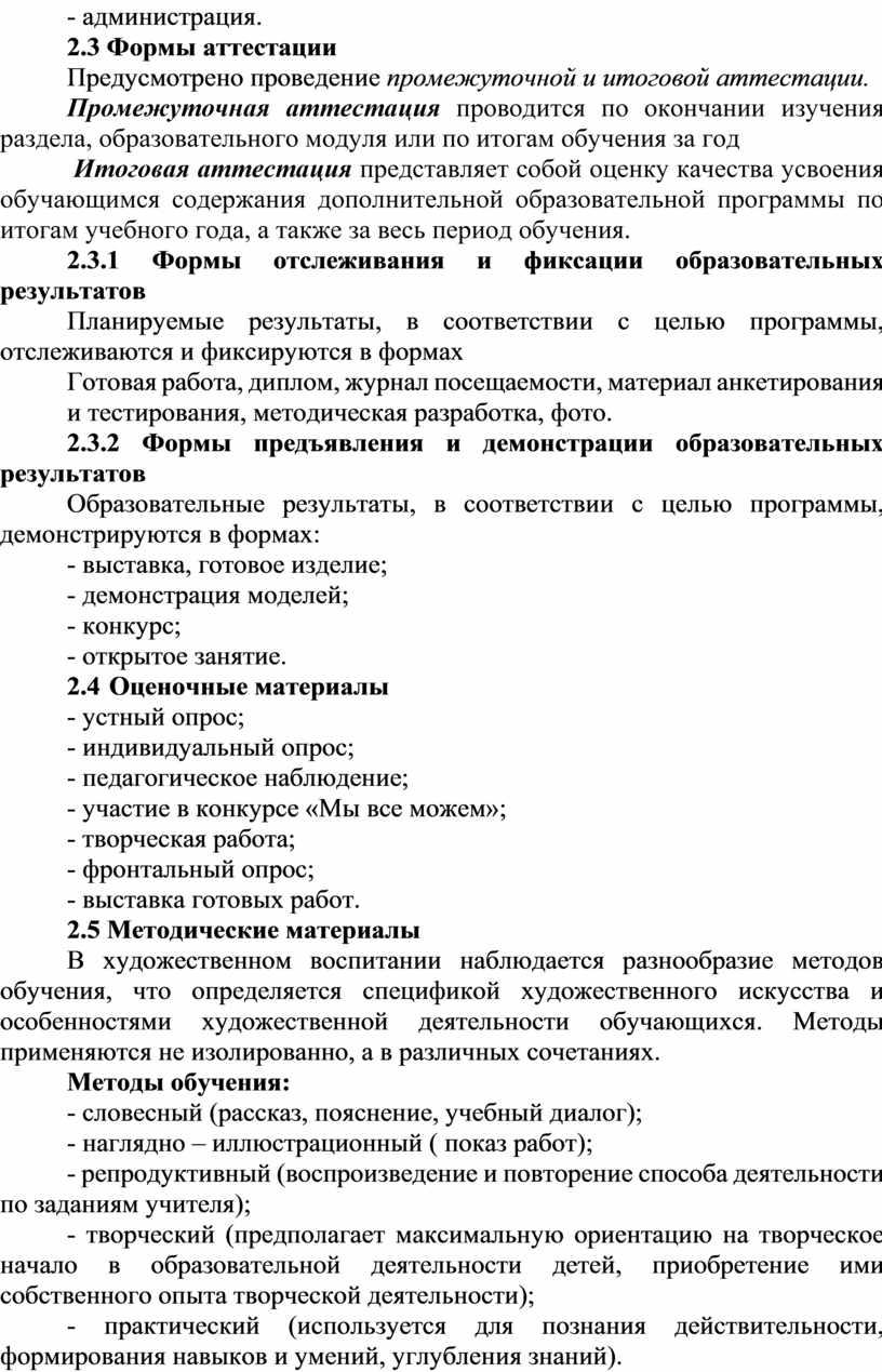 Формы аттестации Предусмотрено проведение промежуточной и итоговой аттестации