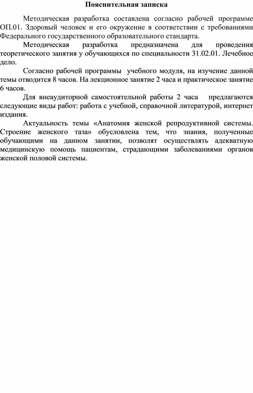 Пояснительная записка Методическая разработка составлена согласно рабочей программе