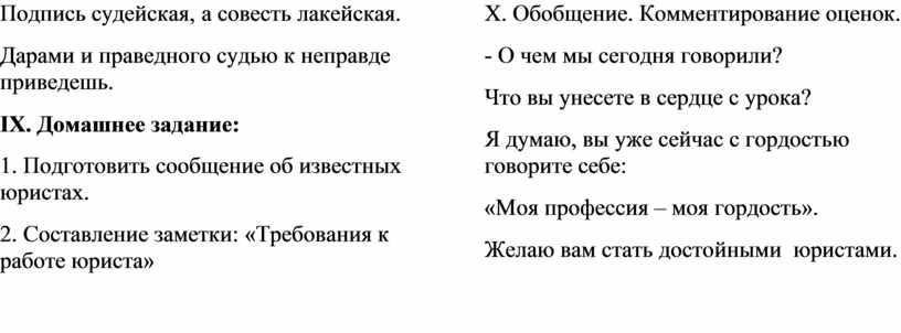 Подпись судейская, а совесть лакейская