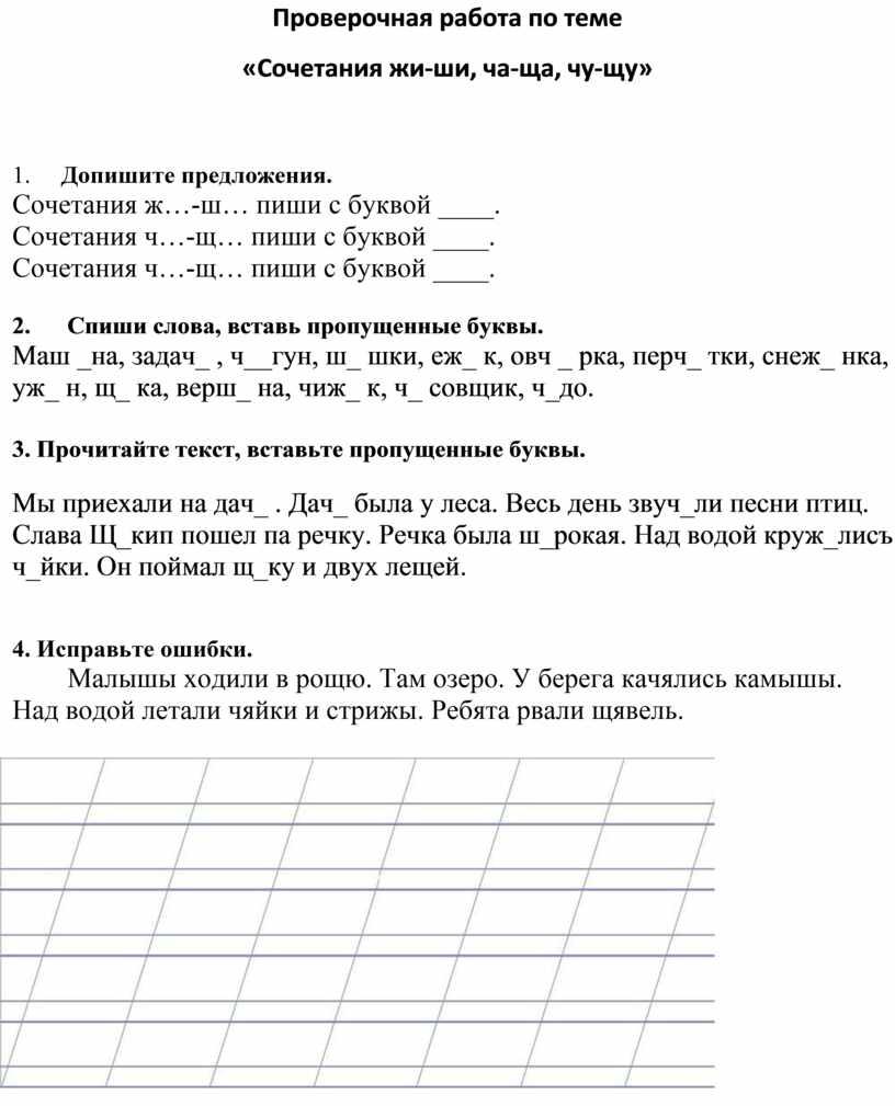 Проверочная работа по теме «Сочетания жи-ши, ча-ща, чу-щу» 1