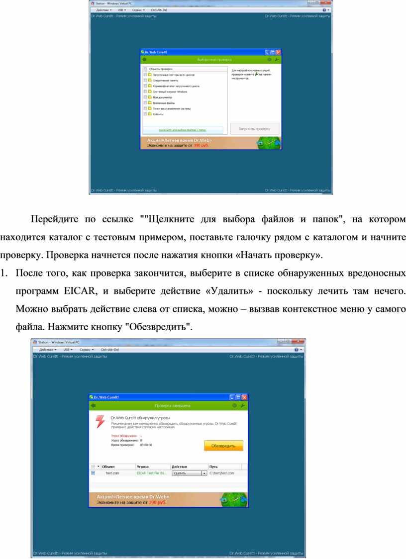 """Перейдите по ссылке """"""""Щелкните для выбора файлов и папок"""", на котором находится каталог с тестовым примером, поставьте галочку рядом с каталогом и начните проверку"""