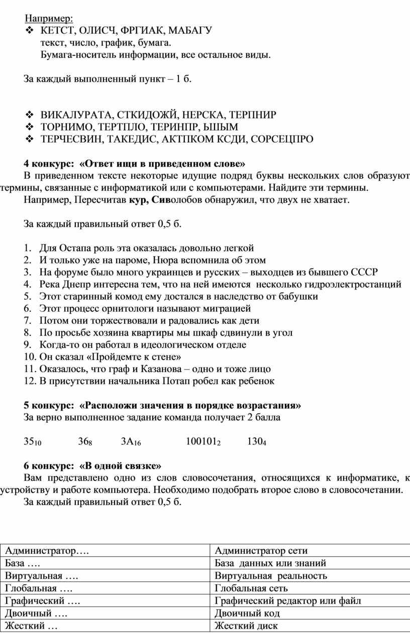 Например: v КЕТСТ, ОЛИСЧ,