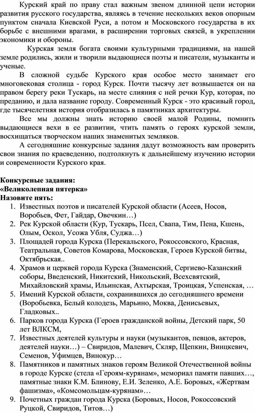 Курский край по праву стал важным звеном длинной цепи истории развития русского государства, являясь в течение нескольких веков опорным пунктом сначала