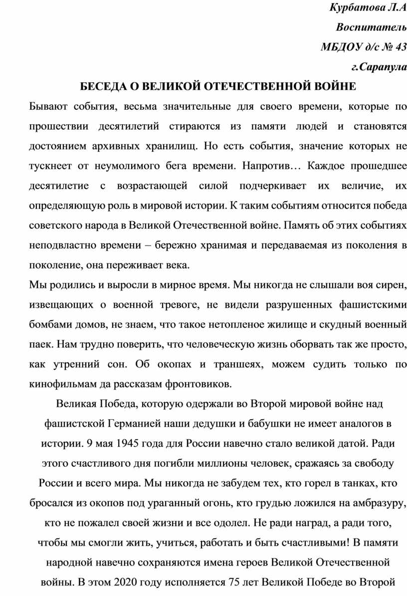 Курбатова Л.А Воспитатель