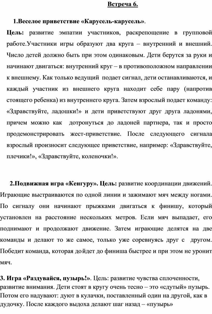 Встреча 6. 1.Веселое приветствие «Карусель-карусель»