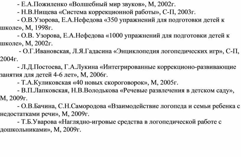 Е.А.Пожиленко «Волшебный мир звуков»,