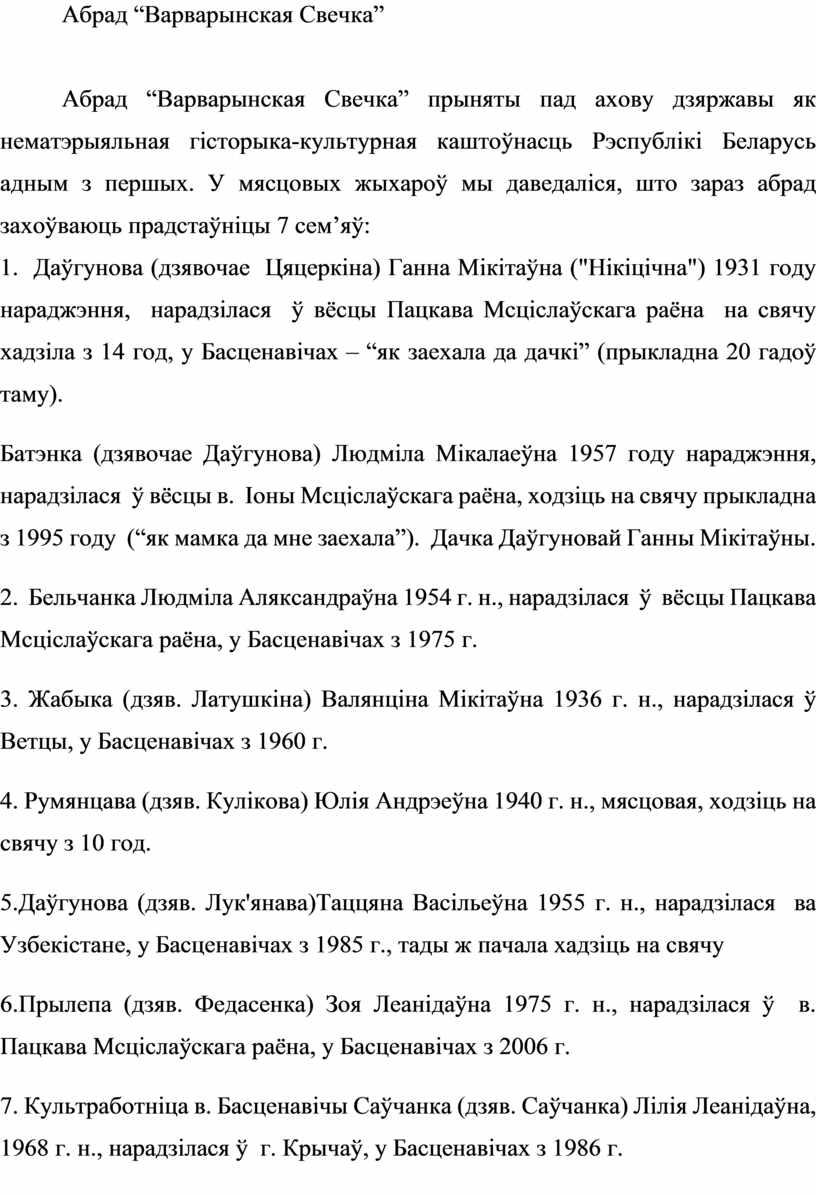 """Абрад """"Варварынская Свечка"""""""