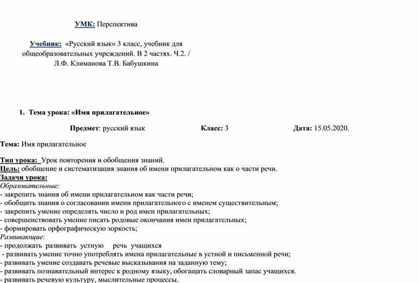 УМК: Перспектива Учебник: «Русский язык» 3 класс, учебник для общеобразовательных учреждений