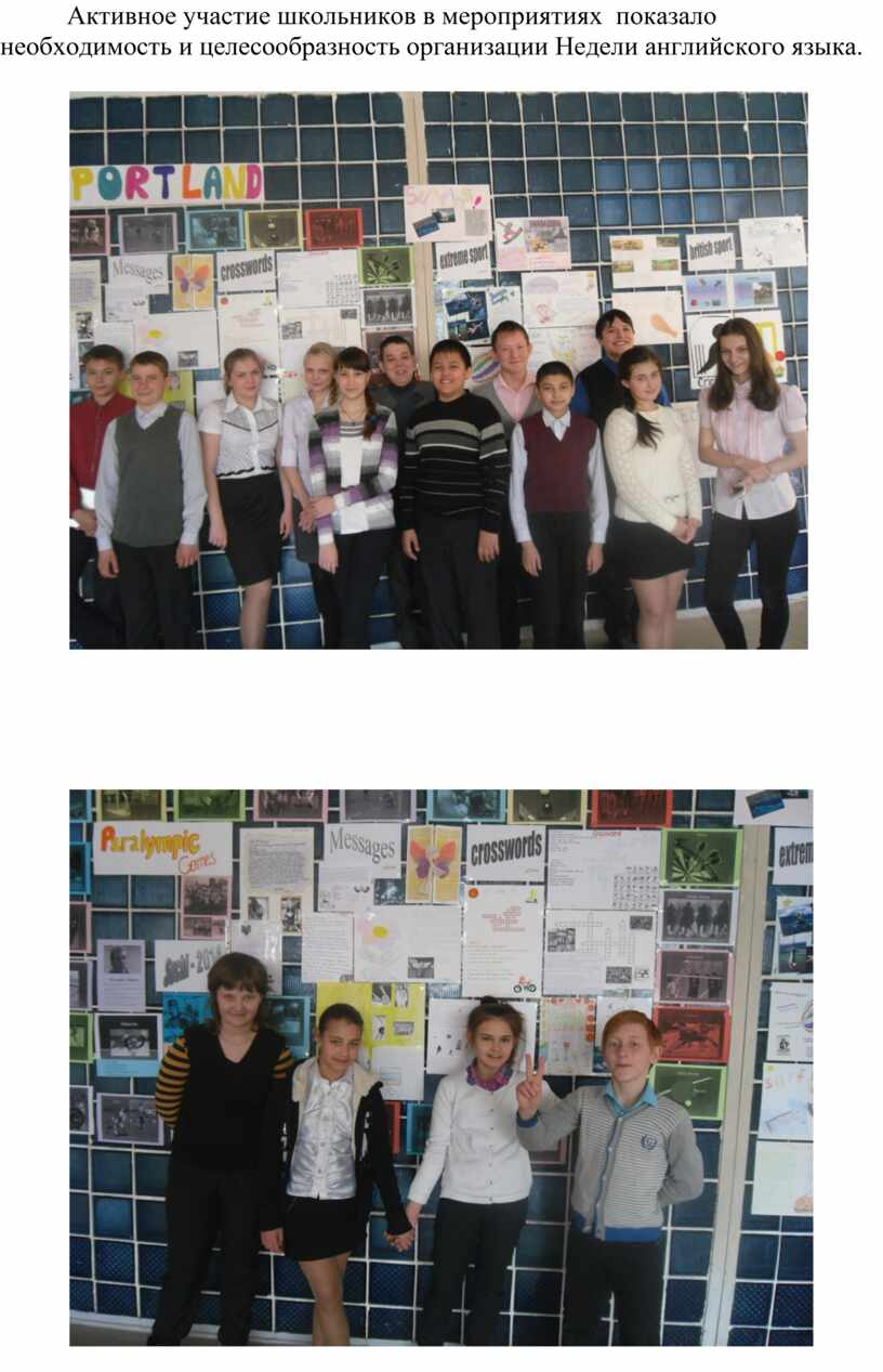 Активное участие школьников в мероприятиях показало необходимость и целесообразность организации