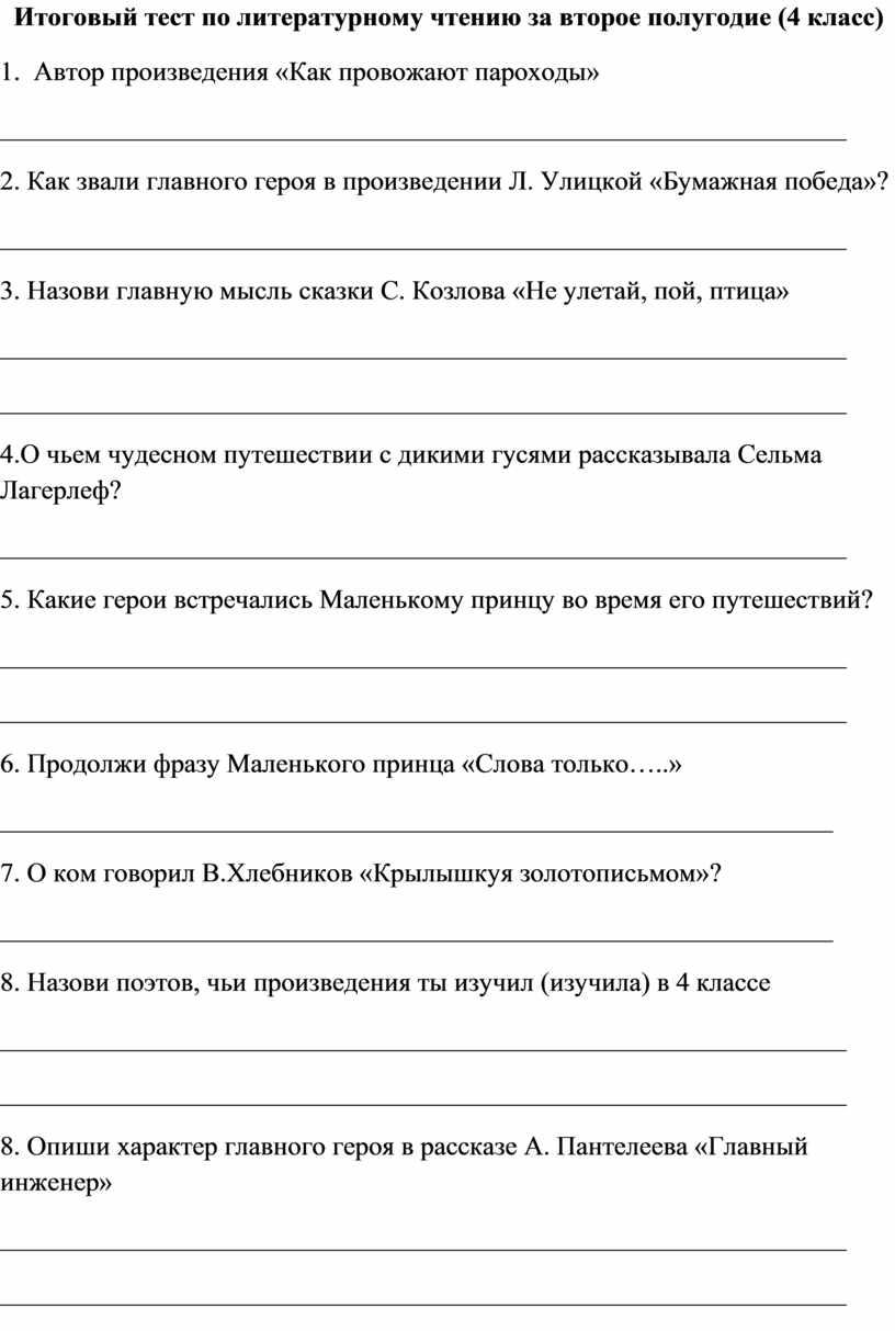 Итоговый тест по литературному чтению за второе полугодие (4 класс) 1
