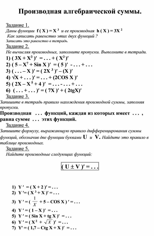 Производная алгебраической суммы