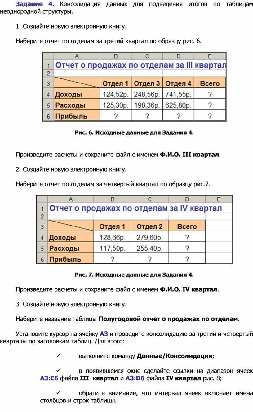 Задание 4. Консолидация данных для подведения итогов по таблицам неоднородной структуры