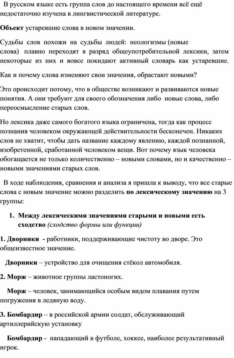 В русском языке есть группа слов до настоящего времени всё ещё недостаточно изучена в лингвистической литературе