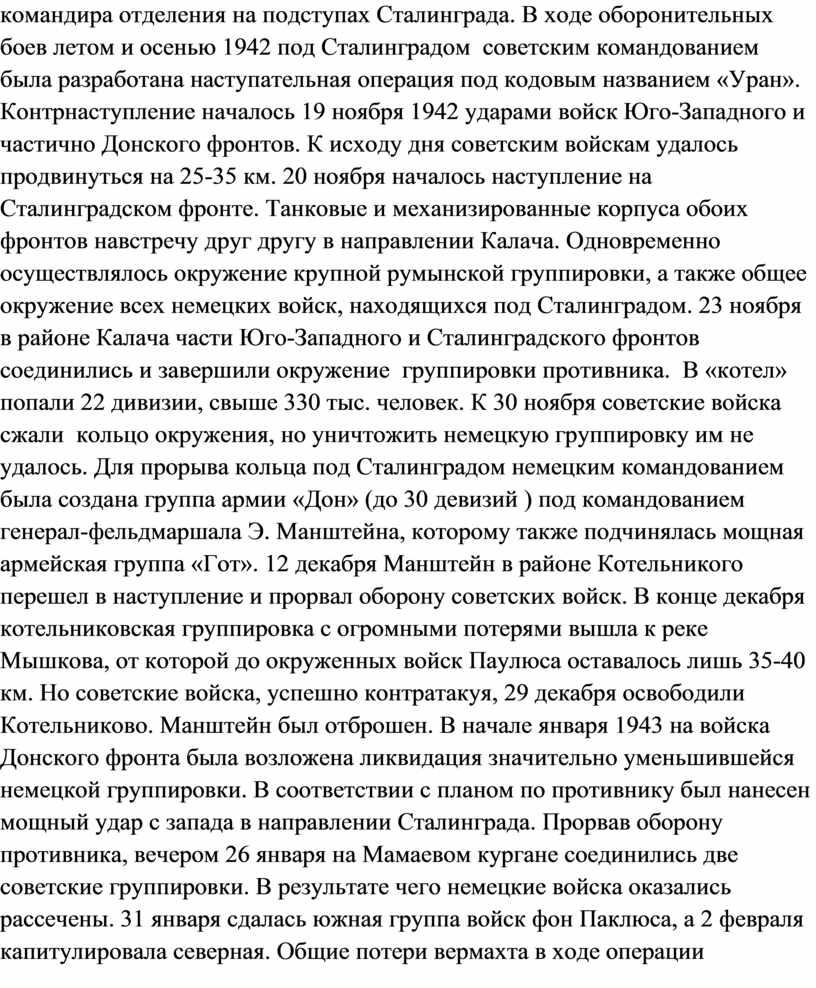 Сталинграда. В ходе оборонительных боев летом и осенью 1942 под
