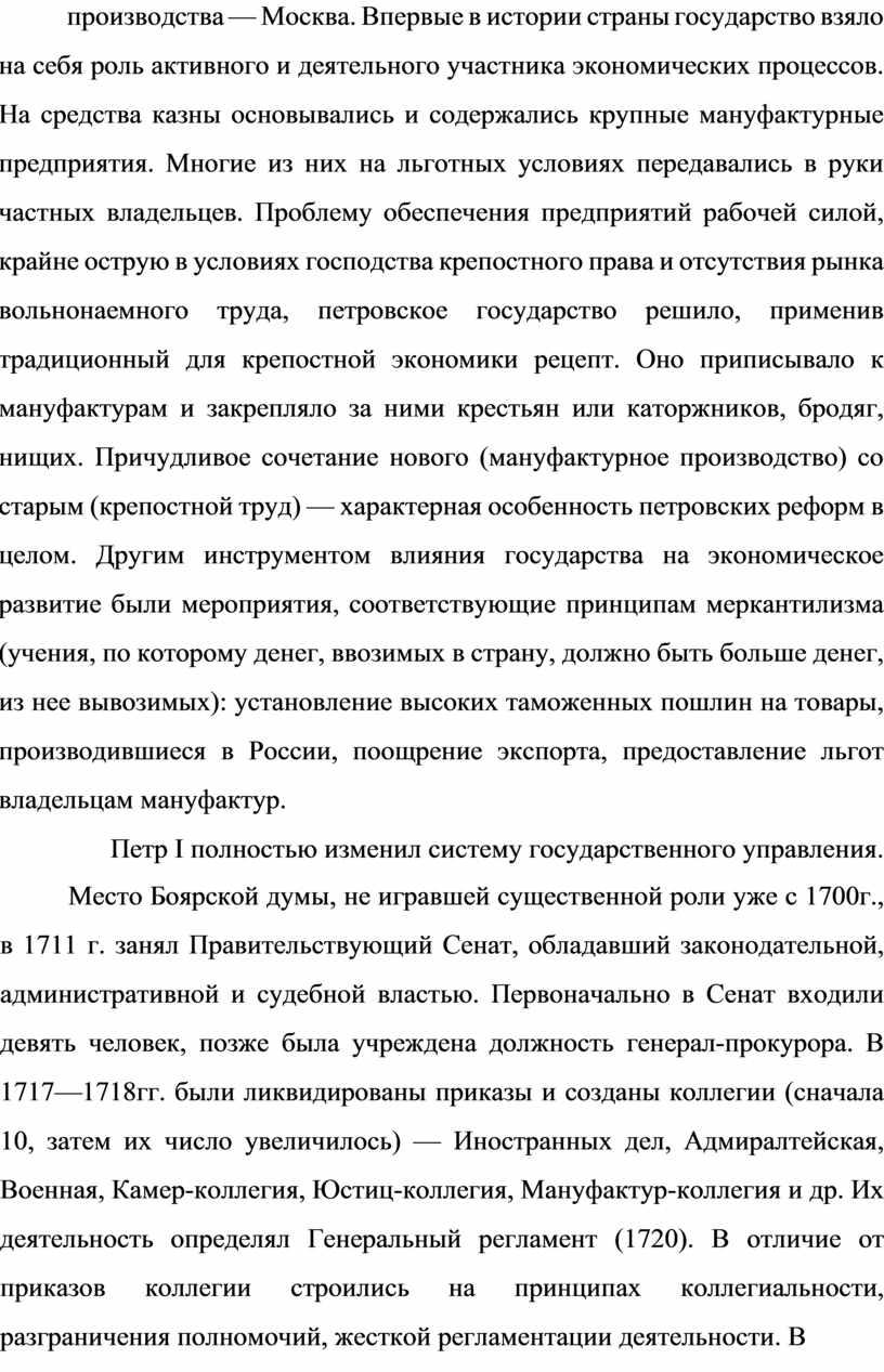 Москва. Впервые в истории страны государство взяло на себя роль активного и деятельного участника экономических процессов