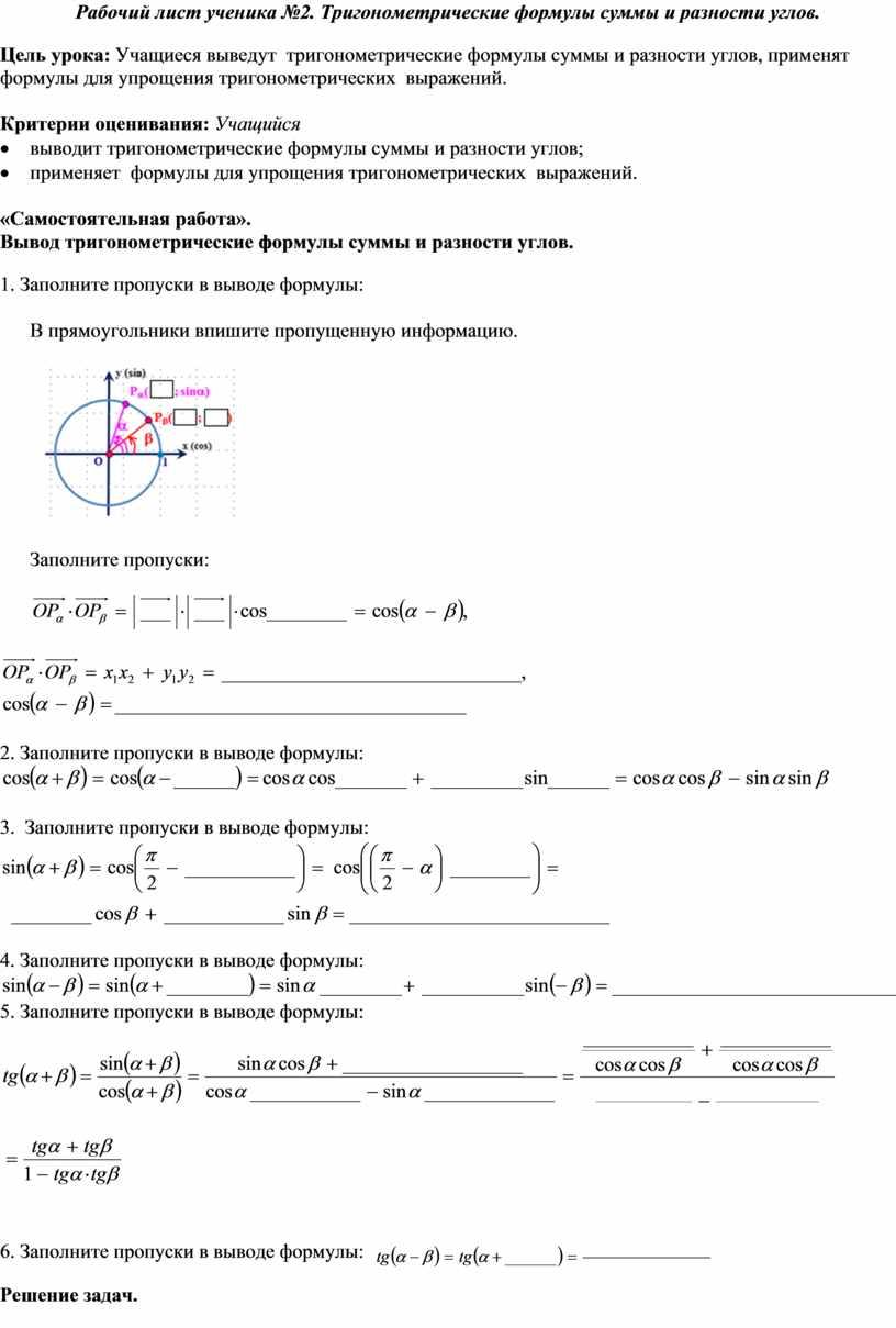 Рабочий лист ученика №2. Тригонометрические формулы суммы и разности углов