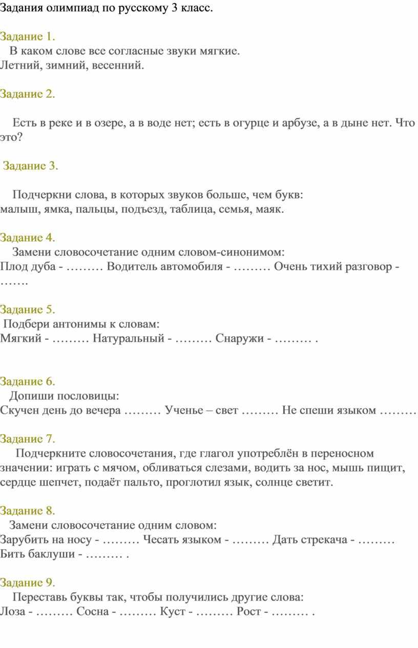 Задания олимпиад по русскому 3 класс