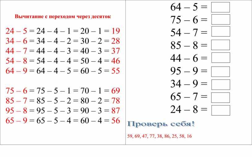 Вычитание с переходом через десяток 24 – 5 = 24 – 4 – 1 = 20 – 1 = 19 34 – 6 = 34…