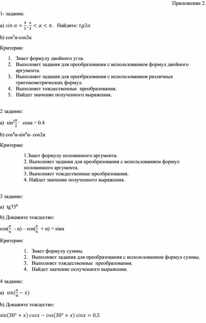 Приложение 2. 1- задание. а)