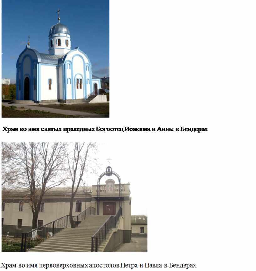 Храм во имя святых праведных Богоотец