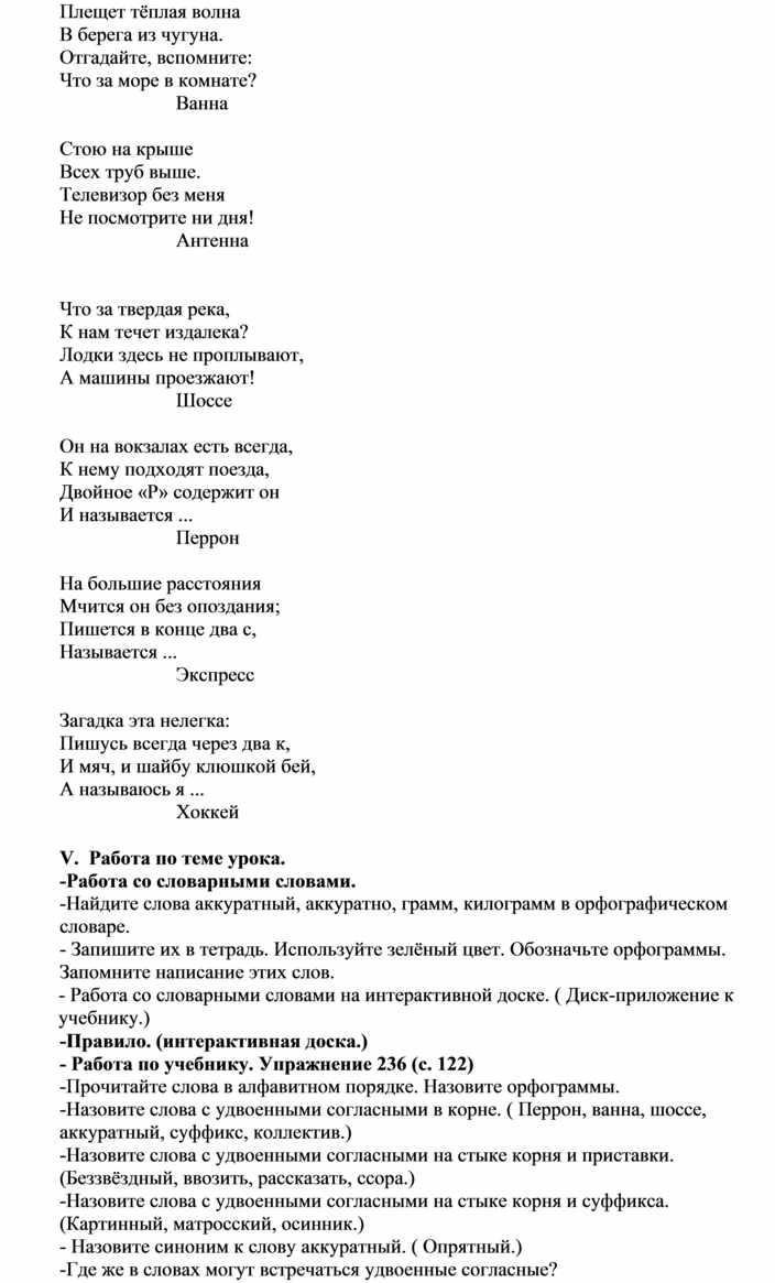 """Разработка урока по русскому языку """"Правописание слов с удвоенными согласными"""""""
