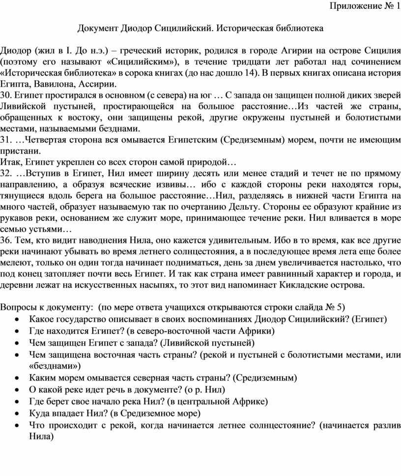 Приложение № 1 Документ Диодор