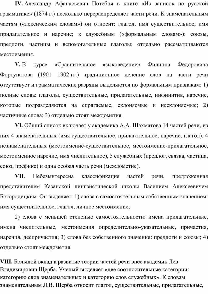 IV. Александр Афанасьевич Потебня в книге «Из записок по русской грамматике» (1874 г