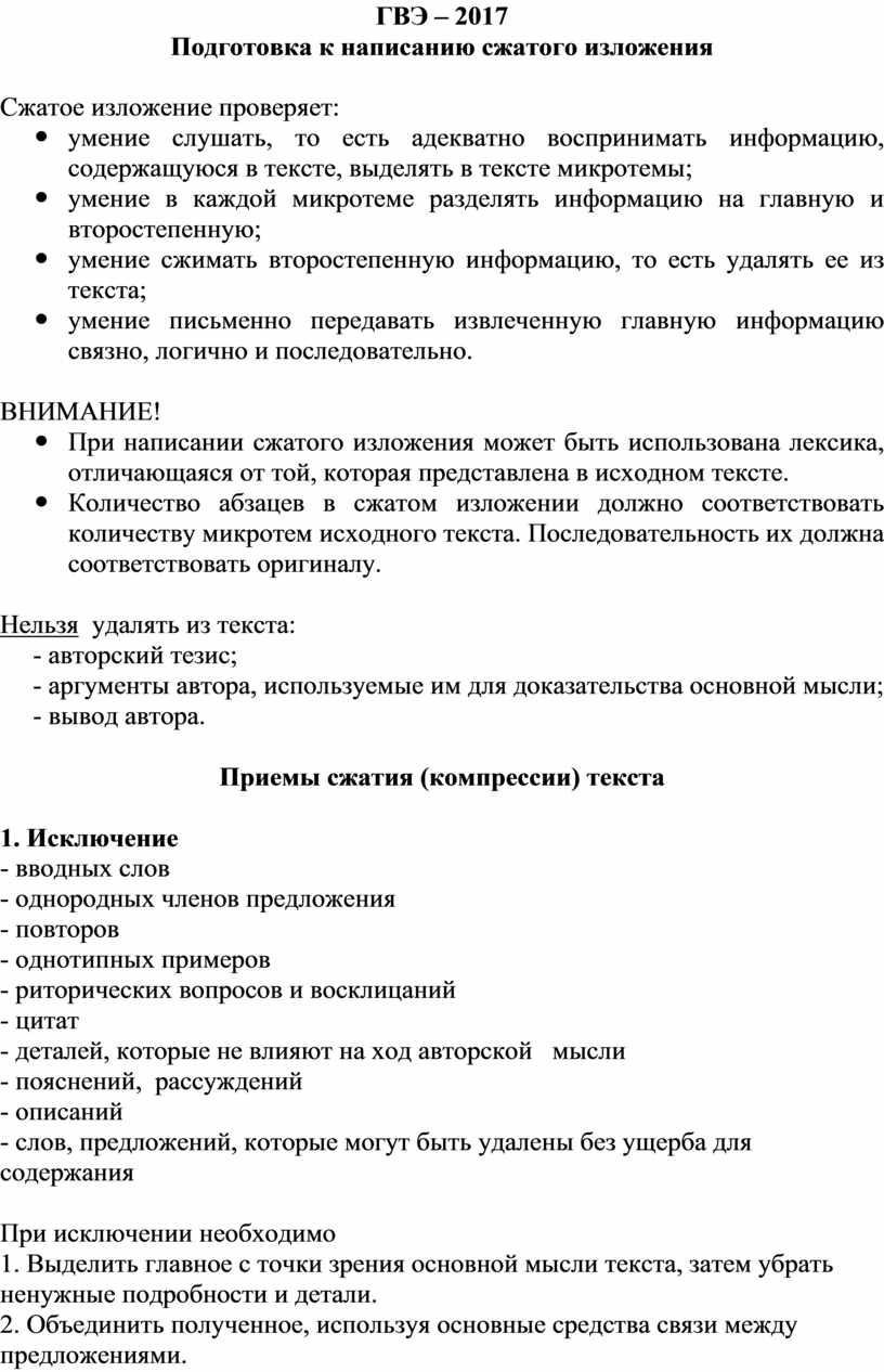 ГВЭ – 2017 Подготовка к написанию сжатого изложения
