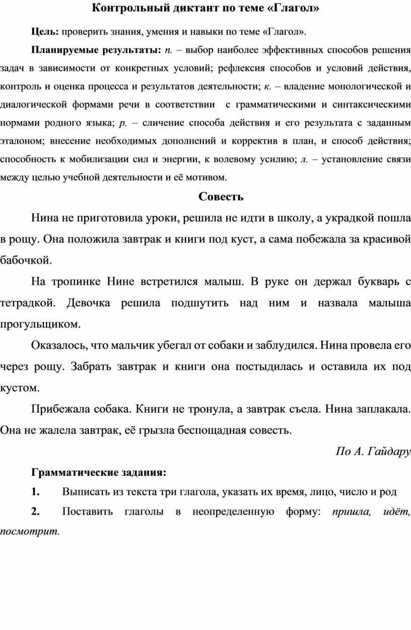 Контрольный диктант по теме «Глагол»