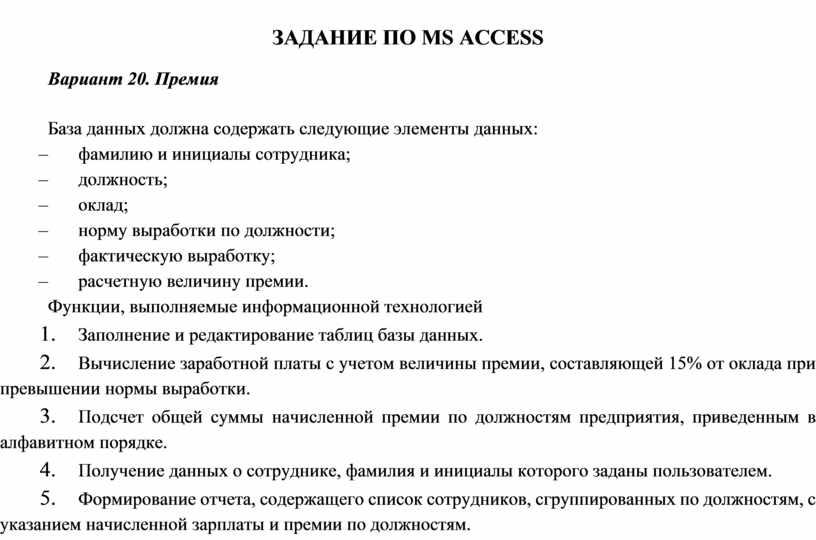 ЗАДАНИЕ ПО MS ACCESS Вариант 20