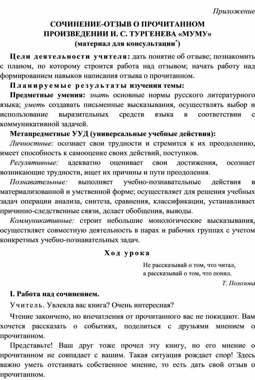 П риложение СОЧИНЕНИЕ-ОТЗЫВ
