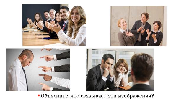"""Презентация к уроку """"Человек в группе"""" обществознание 6 класс"""