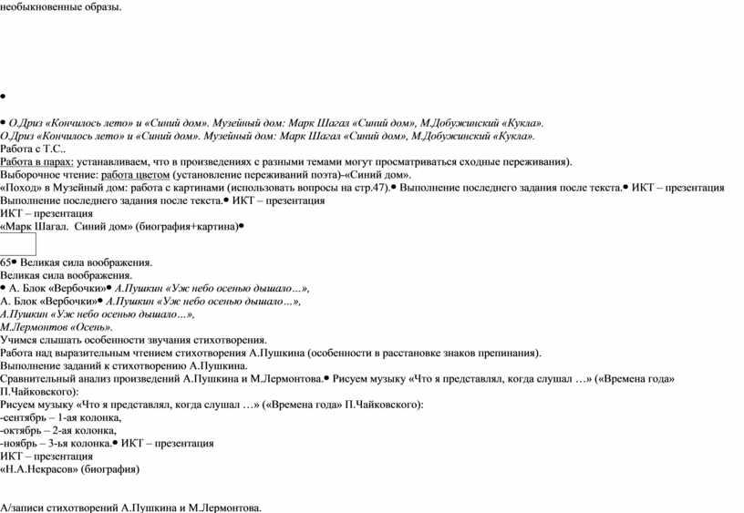 О.Дриз «Кончилось лето» и «Синий дом»