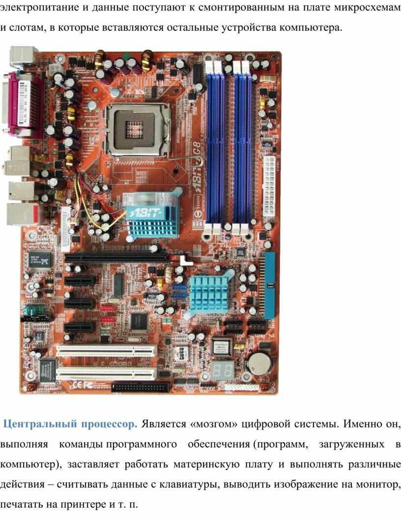 Центральный процессор. Является «мозгом» цифровой системы