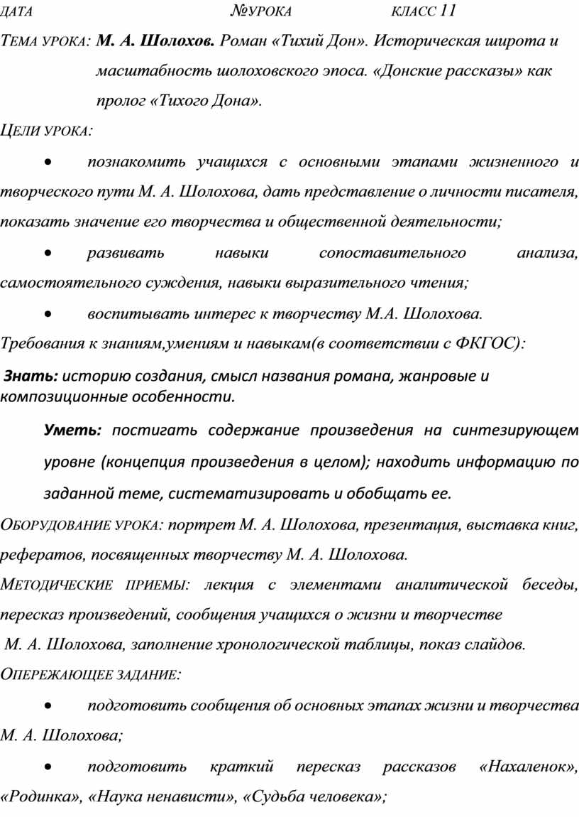Тема урока: М. А. Шолохов. Роман «Тихий